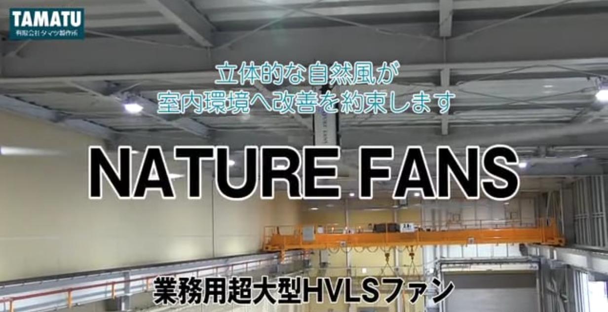 タマツ製作所様 NATURE FANSプロモーションPVトップ画像