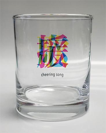 洒落た三文字 応援歌グラス Cheering song glass