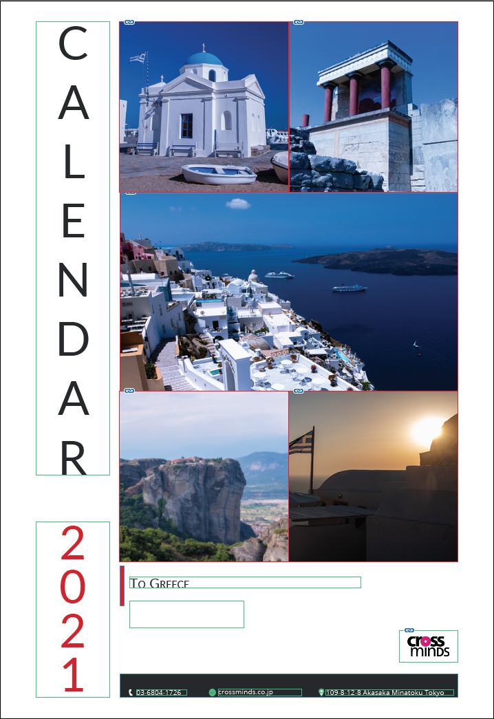 まだ間に合う 2021年 世界に一つ オリジナル 写真 オリジナルカレンダー 12枚 ギリシャ編