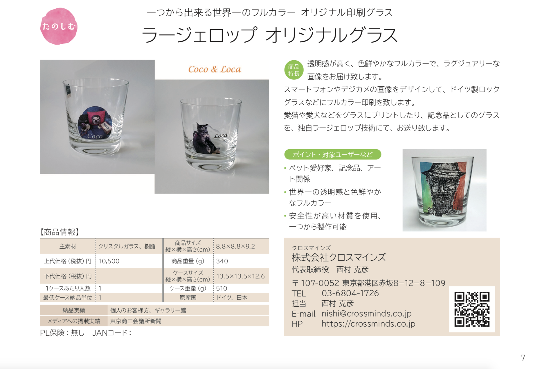 東京くらしのフェスティバル2020 クロスマインズ Laxerop ラージェロップ  グラス